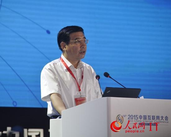 2015中国互联网大会开幕 工信部苗圩再谈提速降费