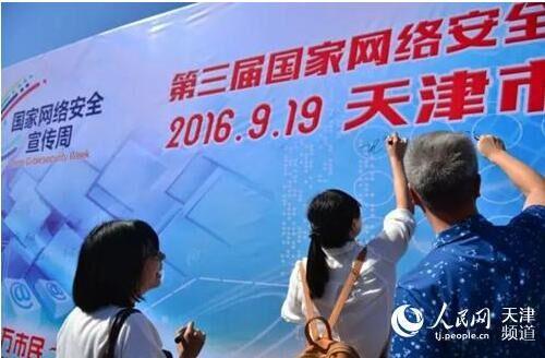 9月19日,第三届国家网络安全宣传周天津市活动启动仪式在天津文化中心银河广场举行