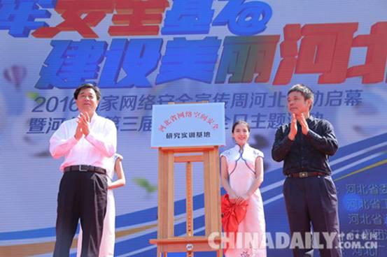 9月19日上午2016年国家网络安全宣传周河北活动启动仪式暨省第三届网络安全日主题宣传活动在河北师范大学举行。