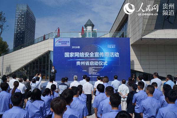9月19日,2016年国家网络安全宣传周活动贵州省启动仪式在贵阳高新区创客广场举行