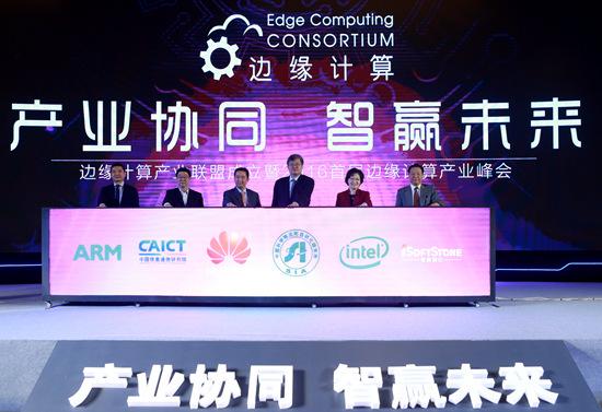 边缘计算产业联盟成立仪式现场。