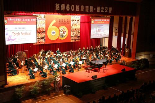 《梁祝·爱之交响》音乐会在台湾铭传大学举行