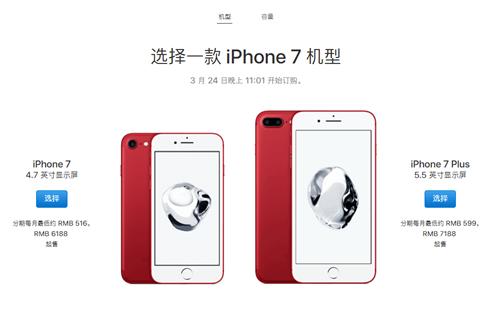 苹果发布红色版iPhone 7/7 Plus  售价6188元起(图)