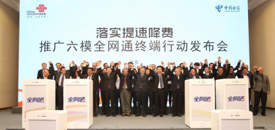 中国电信与中国联通联合推广六模全网通终端