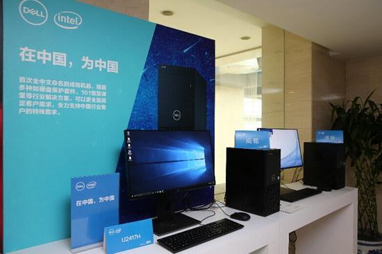 戴尔新品发布会新闻稿:戴尔新品商用机助力中国企业变革