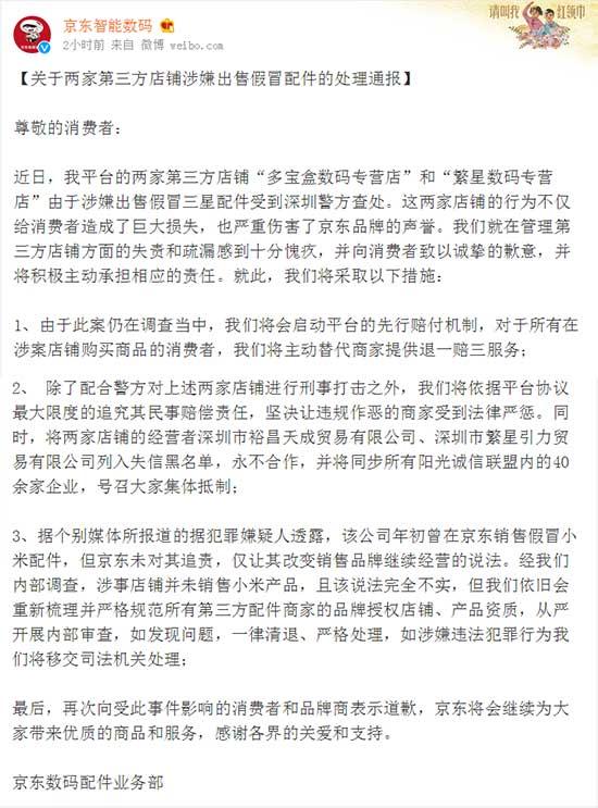 京东回应第三方店铺涉嫌售假:已启动先行赔付机制