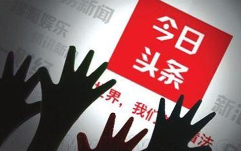 """it热点:今日头条关闭社会频道 中国联通""""大瘦身"""""""
