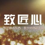 """中国质量提升高峰论坛 1月15日,中国质量提升高峰论坛暨2017""""人民匠心奖""""颁奖盛典在京举行。"""