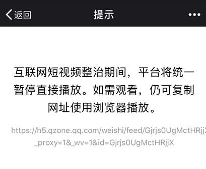 官方:微信和QQ将暂停