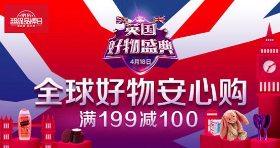 """""""英国好物盛典""""掀起英伦热 ASDA销售额同比增长15倍"""