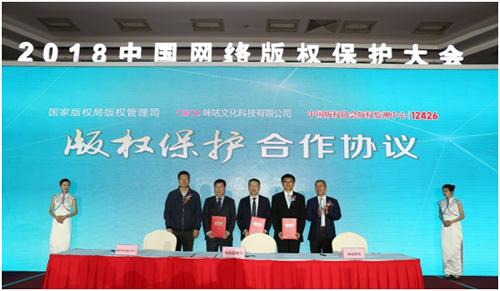 中國移動聯手國家版權局打造版權保護新模式