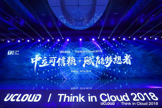 Think in Cloud 2018峰会在京召开。