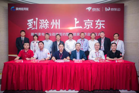 滁州智能家电企业与京东签下23亿大单