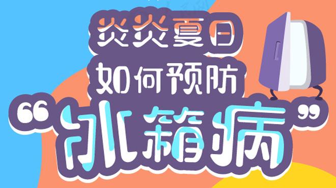 """炎炎夏日,如何预防""""冰箱病"""""""