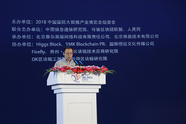 工业和信息化部信软司信息服务业处副处长李琰