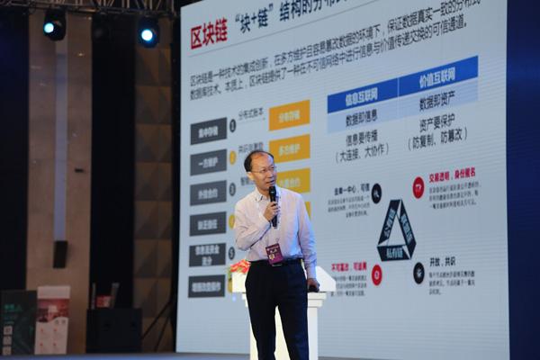 中国信通院云计算与大数据研究所所长、可信区块链推进计划常务副理事长何宝宏