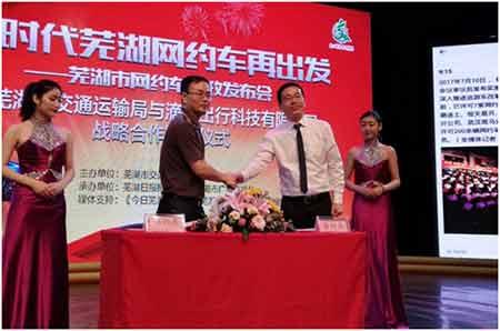 滴滴与芜湖交通局达成干洗店服装厂锅炉专用电熨斗战略合作
