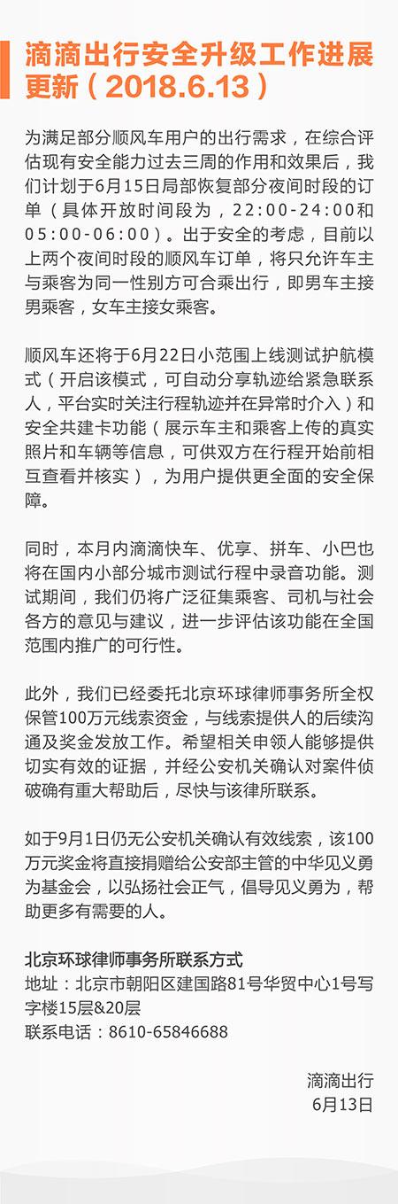 滴滴计划恢北京西餐培训复部分夜间时段订单