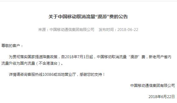 中国移动官网截图