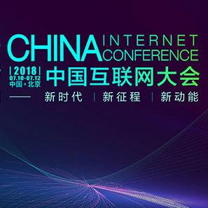2018中国互联网大会 7月10日,2018(第十七届)中国互联网大会在北京国家会议中心开幕。