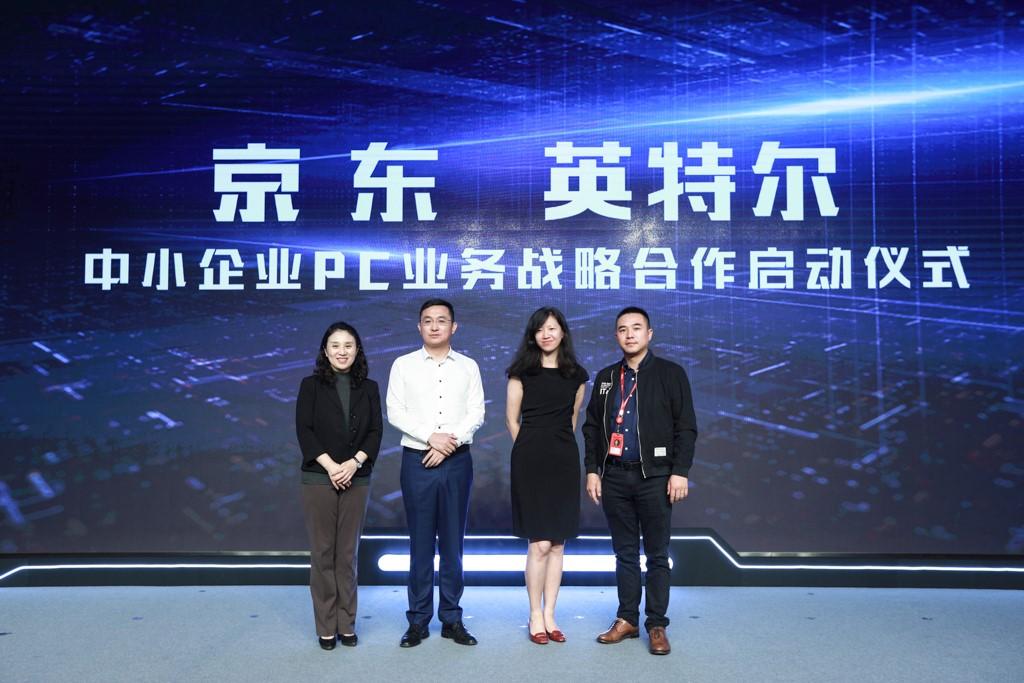 中小企业PC产品采购高峰论坛举行 京东英特尔深化战略合作