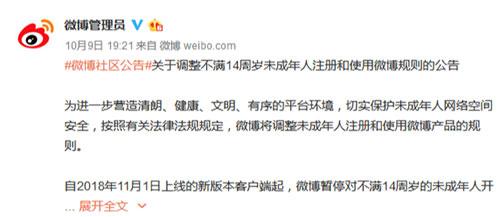 微博宣布11月起暂停对不满14周岁未成年人开放注册