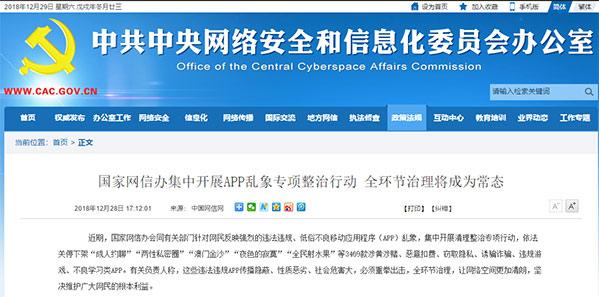 国家网信办开展专项整治 依法关停3469款APP