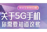一图看懂5G手机
