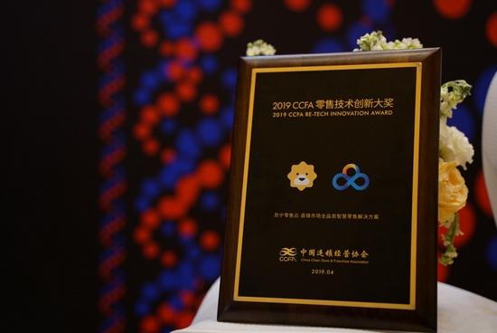"""苏宁零售云获""""2019中国零售技术创新奖"""",RaaS方案""""接地气"""""""