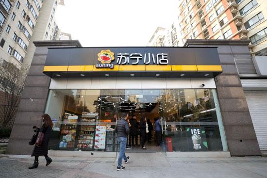苏宁与月星签署战略合作协议完善智慧零售布局