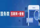 """""""互联网+督查""""平台开通"""