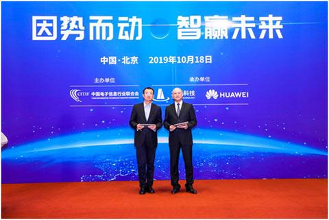 太極華青攜手華為為夢之網科技智慧政府建設貢獻力量