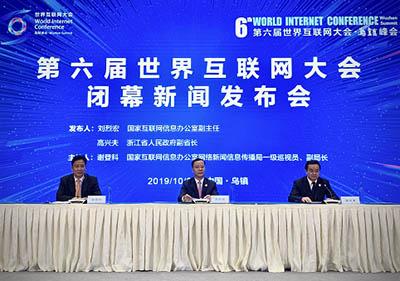 第六屆世界互聯網大會閉幕 15項領先科技成果發布
