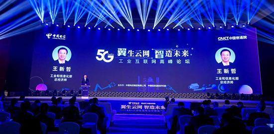 2019年中国电信5G+工业互联网高峰论坛在北京开幕