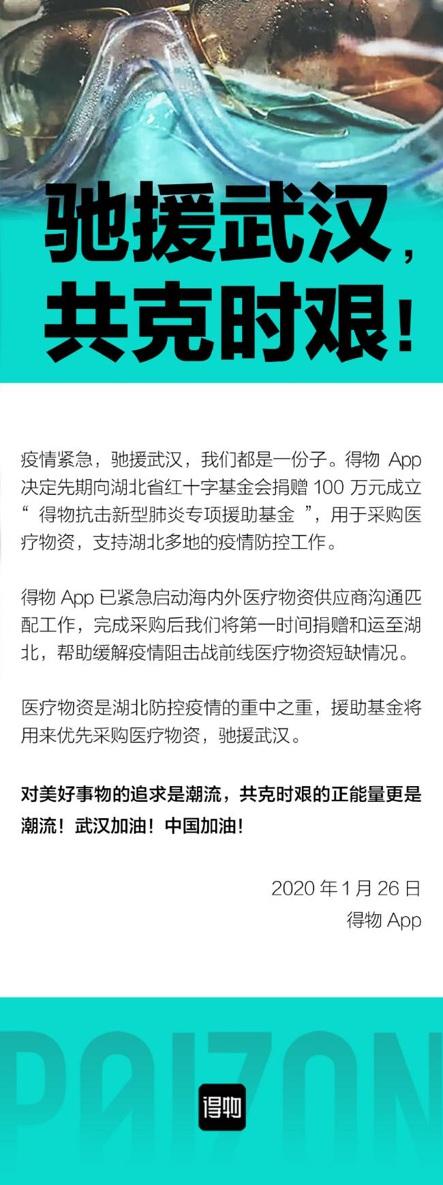 驰援武汉,得物APP向湖北省红十字基金会捐赠100万元