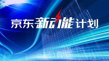 """京东推出ToB数字化基础设施启动""""新动能计划""""助力企业数字化转型"""