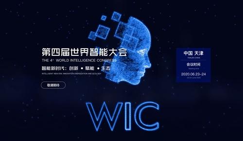 """第四届世界智能大会踏""""云""""而来 全球观众可无阻碍聚焦智能科技产业"""
