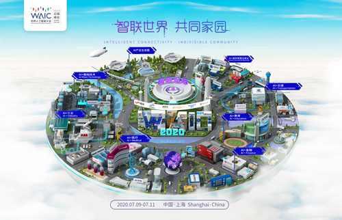 2020世界人工智能大会云端峰会即将在上海开幕