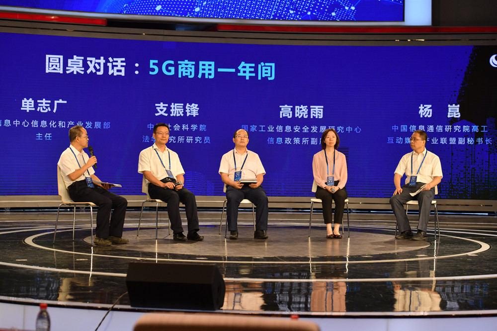 拓展5G应用 助力产业升级