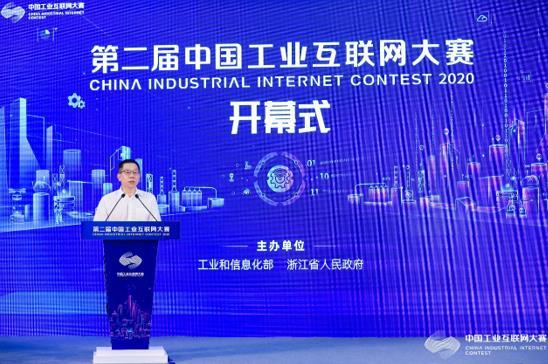 五地云上连线 第二届中国工业互联网大赛开幕式成功举办