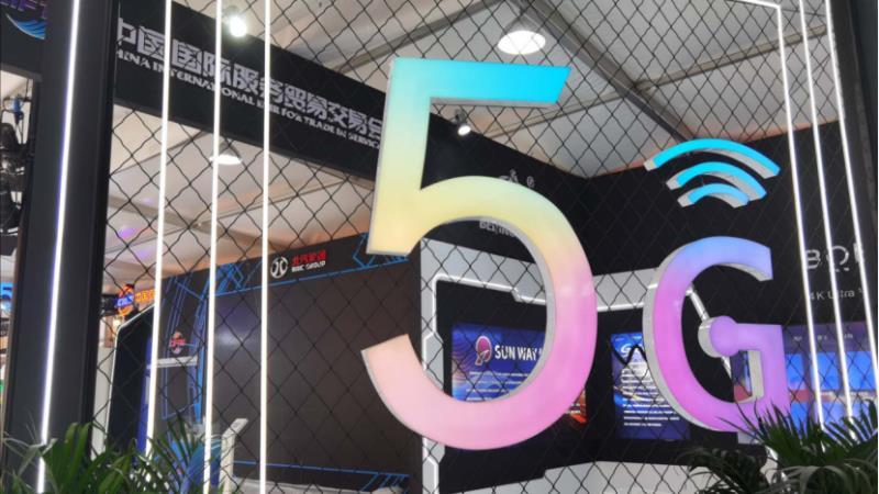 5G赋能新业态 引领服务贸易高质量发展