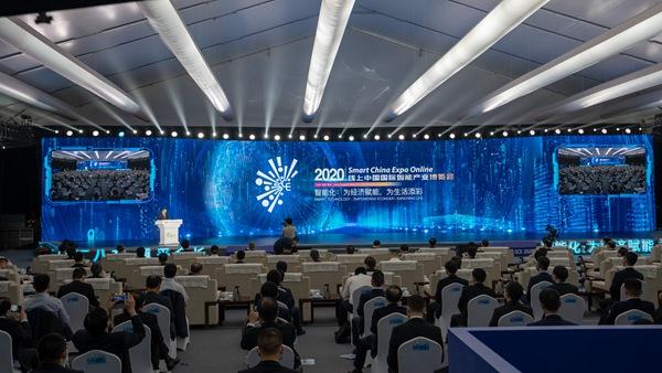 """""""智慧巨轮""""再启航2020线上中国国际智能产"""