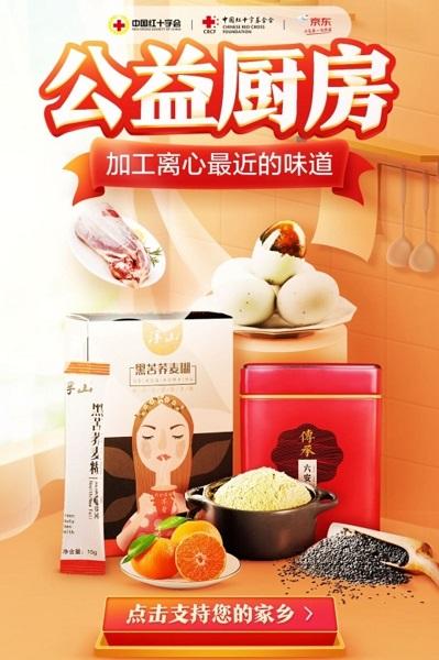众筹开启消费助农模式 赏味舌尖上的中国