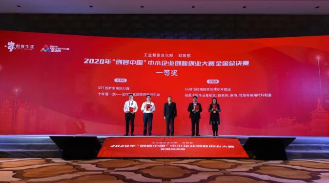 """2020年""""创客中国""""中小企业创新创业大赛"""