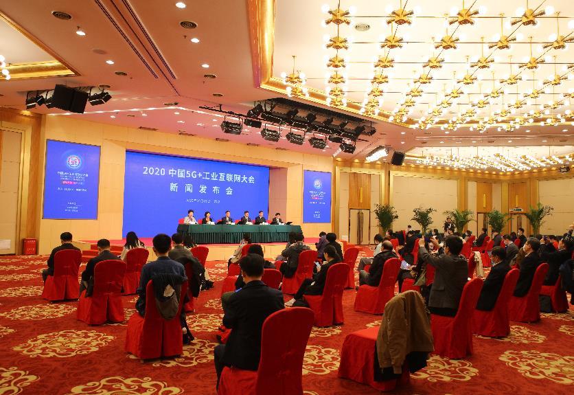 2020中国5G+工业互联网大会将于11月在武汉召开