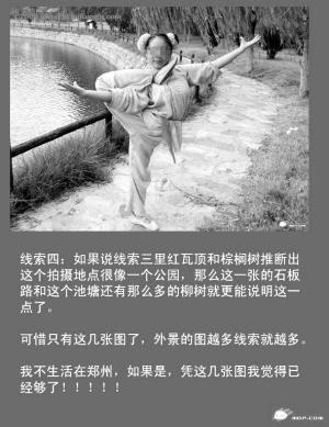中国练武女童被逼拍色情照?--IT--人民网