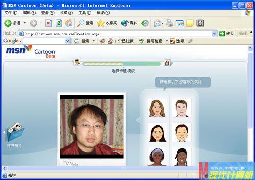 我形我绣用自己照片做图片MSN表情的卡通表情包大全天气爽图片