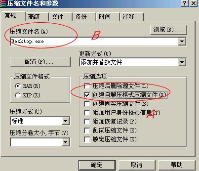 用WinRAR将多个swf打包成一个EXE文件