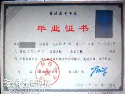 足以以假乱真的毕业证书-黑客3分钟内 造 文凭 中国高校网络不安全