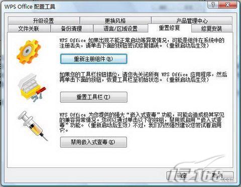WPS Office 2007技巧 妙用配置工具